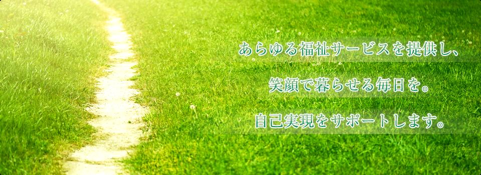大阪・堺市の障がい福祉サービス│株式会社エーシン